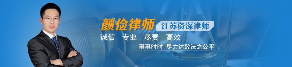 连云港专业律师