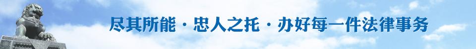 连云港民间借贷律师