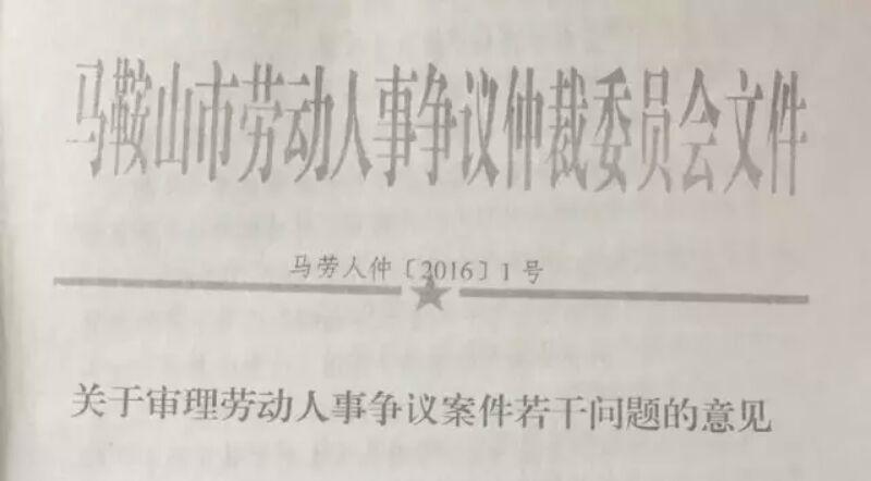 马鞍山市劳动人事争议仲裁委员会文件 马劳人仲【2016】1号